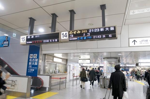 peron shinkansen